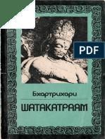 Бхартрихари - Шатакатраям-1979