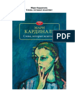Mari_Kardinal_Slova_kotorye_istselyayut