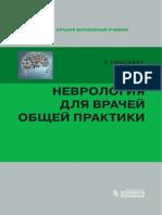Гинсберг Л. - Неврология для врачей общей практики - 2015
