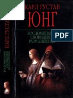 Юнг, К. Г. - Воспоминания, сновидения, размышления - 2003.pdf