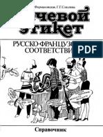 formanovskaia_ni_sokolova_gg_rechevoi_etiket_russkofrantsuzs