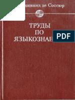 де Соссюр Ф. - Труды по языкознанию - 1977.pdf