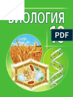 biologija-10kl-rus.pdf
