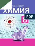 himiya_8kl_shimanovich_rus_2018.pdf