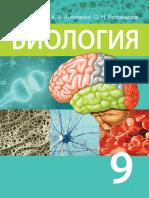 Biologiya_Borisov_9kl_rus_2019.pdf