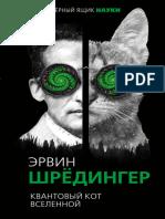 Kvantovy_kot_vselennoy.epub