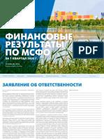 Presentation_Q1_2020_IFRS_results_RUS.pdf
