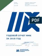 Annual_Report_2018_Rus
