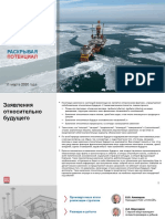 LUKOIL_IFRS_4Q2019_rus
