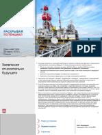 LUKOIL Strategy 2018-2027 RUS.pdf