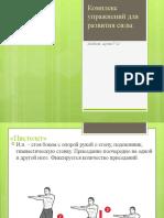 2)Комплекс упражнений для развития силы.pptx