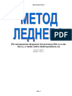 All LEDNEV.pdf