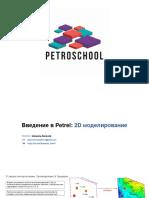 Make_edit surface.pdf