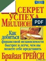 21_sekret_uspekha_millionerov