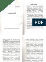 Методология критериального моделирования