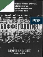 Meri_Baffet_-_Baffetologia.pdf