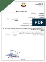 Certificate for euro hinge