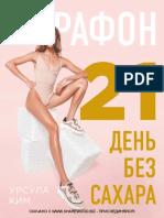 Kim_U._Kulinariyazele._Marafon_21_Den_Bez_Sahara.pdf
