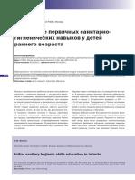 vospitanie-pervichnyh-sanitarno-gigienicheskih-navykov-u-detey-rannego-vozrasta