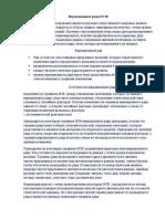 seriile_hronologice_ru.pdf
