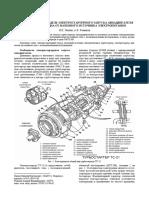 turbostarter TS21
