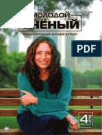 moluch_242_ch3.pdf