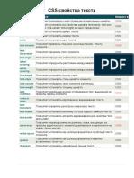 Справочник CSS свойств