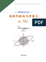 《线性代数的几何意义》之二(向量的几何意义)