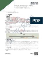 【2020一造管理】02.11-1v1-招标投标法及其实施条例-蒋莉莉_17b37b1fc16537b5aecd814b1e150e6e7b425ead.pdf