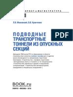 Makovsky L.B., Kravchenko v.v. Túneles de Transporte Submarino Desde Secciones Inferiores