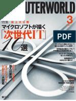 Computerworld.JP Mar, 2009