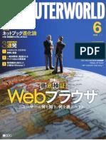 Computerworld.JP Jun, 2009