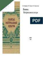 Бондарчик В.К. - Полесье. Материальная Культура (1988)