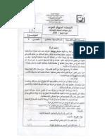 الامتحان الجهوي الموحد في اللغة العربية لنيل شهادة السلك الاعدادي يونيو2006 جهة سوس ماسة درعةدرعة