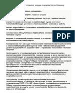 ответы по производственной практике.docx