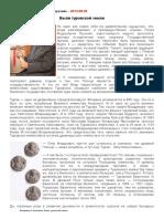 СБ - Были Туровской земли (2013.09.26)