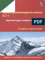 Страуструп Б. - Язык программирования С++. Краткий курс - 2019
