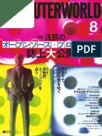 Computerworld.JP Aug, 2009