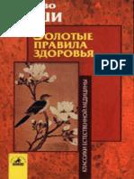 avidreaders.ru__zolotye-pravila-zdorovya.pdf
