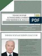 Технология коммуникативного обучения Е.И. Пассова..pptx