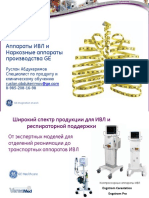 GE Наркозные аппараты:Аппараты ИВЛ.pdf