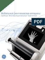 GE Optima XR200amx:Brivo XR285amx Мобильные рентгеновские аппараты