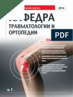 Кафедра травматологии и ортопедии