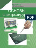 Основы электрохирургии .pdf