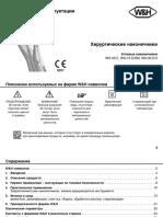 W&H Dentalwerk Хирургические наконечники.pdf