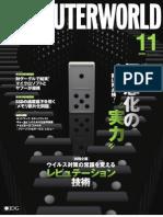 Computerworld.JP Nov, 2009