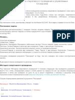 Методика оперативного проведения и управляемые блокировки - Павел Чистов