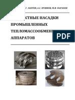 Kagan_Laptev_Pushnov_Farakhov_2013_Contact_packings_of_industrial_heat_and_mass_transfer_apparatuses.pdf