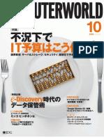 Computerworld.JP Oct, 2009