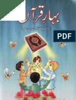 Bahar e Quran - Volume 01